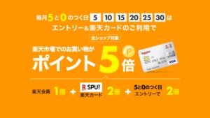 5と0のつく日楽天カード